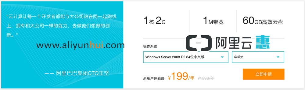 阿里云1核2G云服务器ECS199元一年 新用户体验优惠!-阿里云优惠券