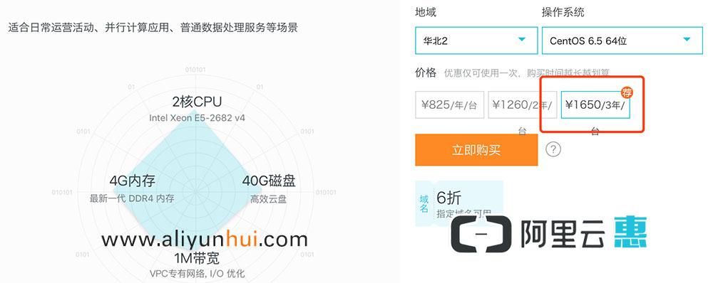 阿里云2核4G服务器ECS825元1年、1260元2年、1650元3年-阿里云优惠券