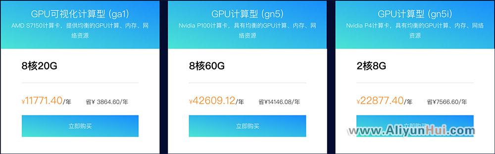 阿里云GPU异构型云服务器8核60G¥28527.12元/年-阿里云优惠券