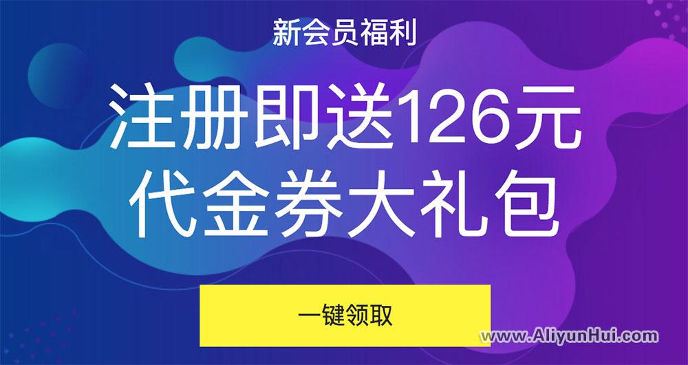 阿里云新手代金券126元支持域名、虚拟主机、ECS云服务器-阿里云优惠券