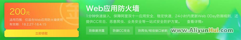 阿里云Web应用防火墙200元代金券-阿里云优惠券