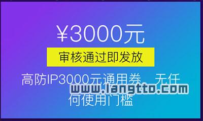 阿里云DDoS高防IP3000元代金券免费领取-阿里云优惠券