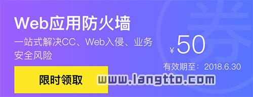 阿里云Web应用防火墙¥50元代金券领取-阿里云优惠券