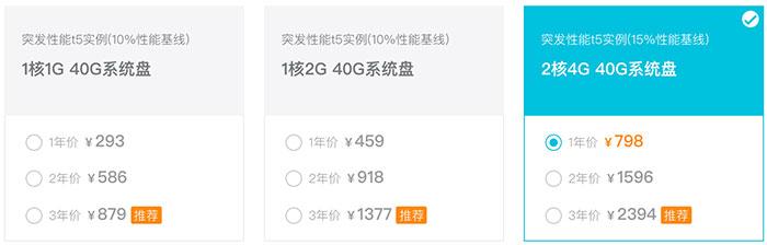 阿里云服务器突发性能t5实例2核4G优惠价798元/年-阿里云优惠券