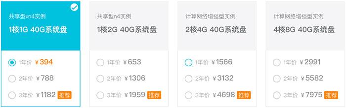 阿里云服务器共享型xn4实例1核1G优惠价394元/年-阿里云优惠券