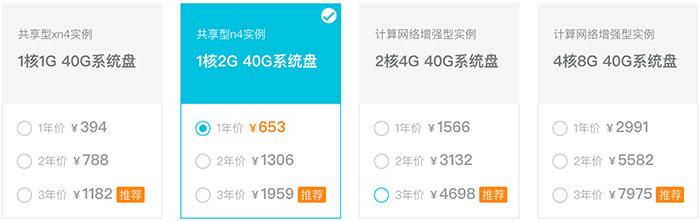 阿里云服务器共享型n4实例1核2G优惠价653元/年-阿里云优惠券