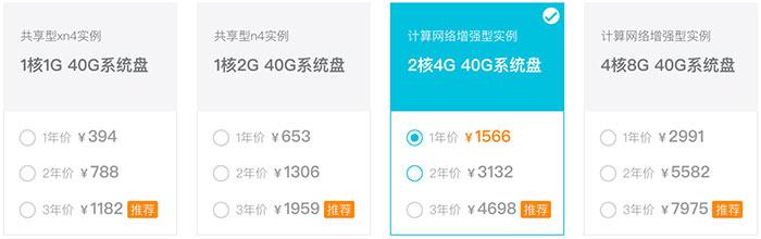 阿里云服务器计算网络增强型实例2核4G优惠价1566元/年-阿里云优惠券