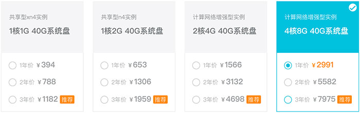 阿里云服务器计算网络增强型实例4核8G优惠价2991元/年-阿里云优惠券