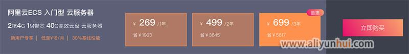 阿里云2核4G服务器优惠699元3年最低只要269元/年-阿里云优惠券