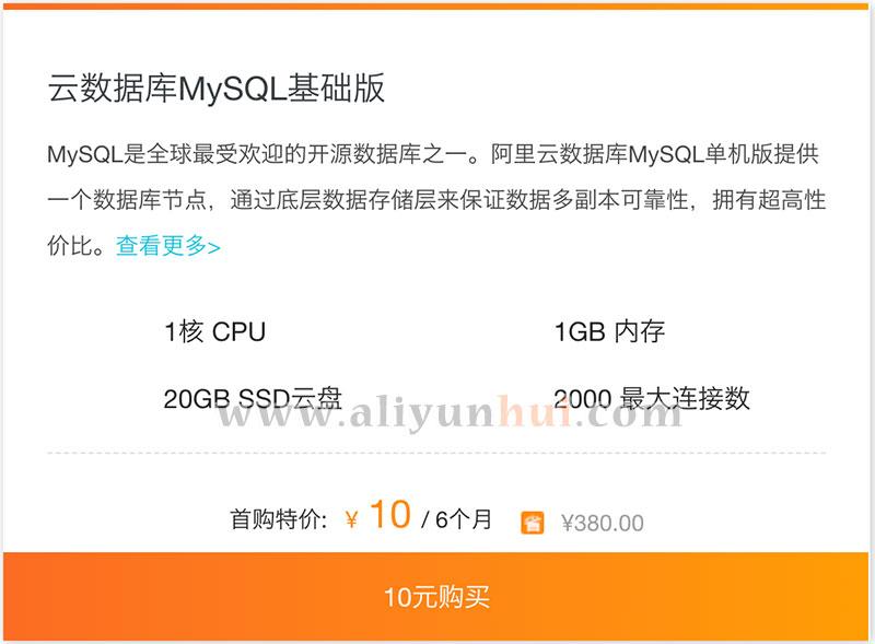 阿里云MySQL基础版数据库10元优惠价-阿里云优惠券