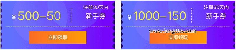 云虚拟主机满500-50代金券和1000-150代金券免费领取-阿里云优惠券