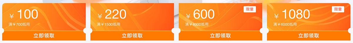 阿里云代金券升级100元/220元/600元/1080元免费领取-阿里云优惠券