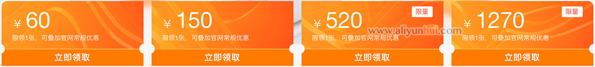 2019阿里云6月代金券更新60元/150元/520元/1270元免费领取-阿里云优惠券
