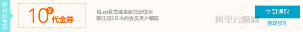 阿里云CN域名注册10元代金券免费领取-阿里云优惠券