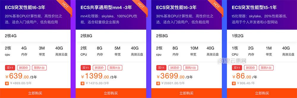 阿里云双十一优惠活动云服务器86元一年更有2核4G、2核8G等配置可选-阿里云优惠券
