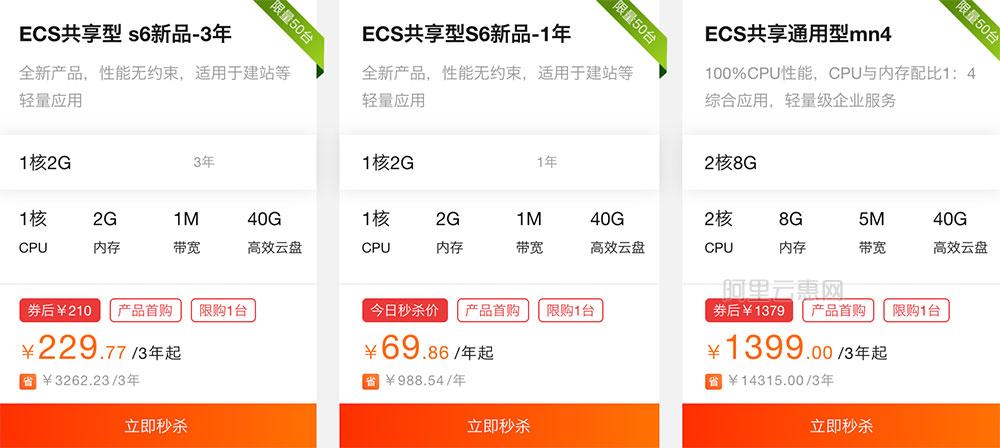 2020阿里云ECS云服务器配置及优惠价格表-阿里云优惠券