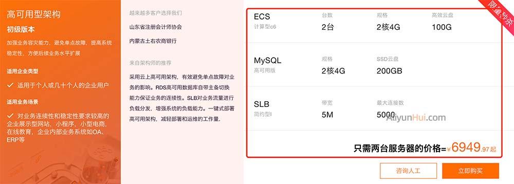 阿里云服务器高可用架构2台ECS实例、MySQL实例和SLB实例优惠活动-阿里云优惠券
