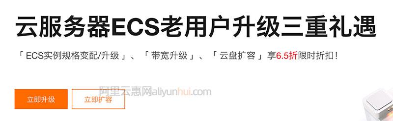 阿里云服务器老用户ECS升级变配、带宽升级及云盘扩容优惠65折-阿里云优惠券