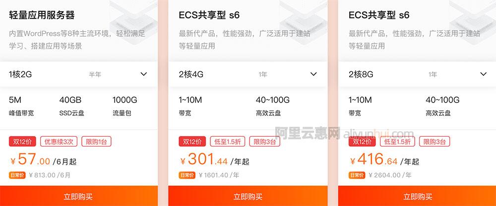 2020阿里云双十二服务器价格单出来了(57元起)-阿里云优惠券